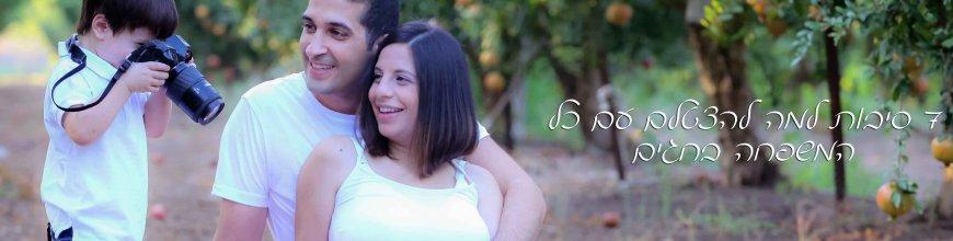 7 סיבות למה הכי כדאי לבוא לצילומי משפחה בתקופת החגים